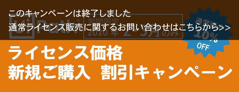 uipath_licenceoff_campaing2_3closed.png